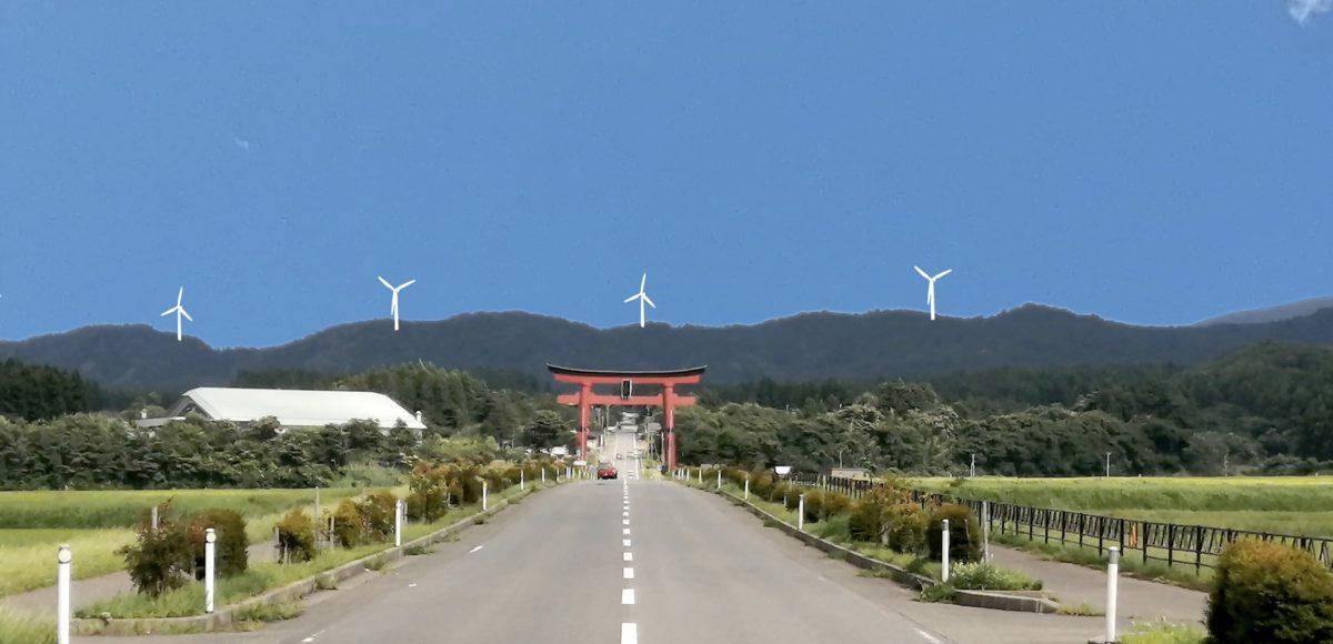 大鳥居と風車群イメージ(出羽三山の風力発電所建設に反対する会作成)